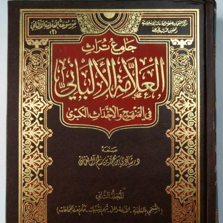 Jami Turots Al-Allamah Al-Albany Fil Manhaj Wal Ahdatsil Kubro 2