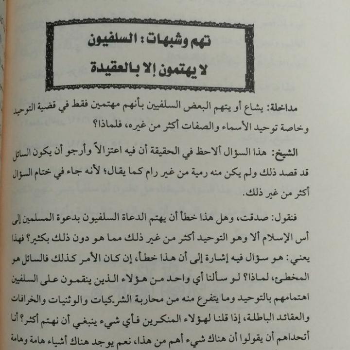 Jami Turots Al-Allamah Al-Albany Fil Manhaj Wal Ahdatsil Kubro 3