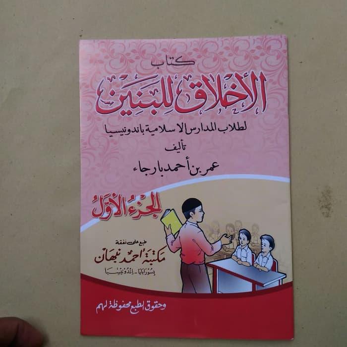 Ahlakul Banen juz 1 Arab